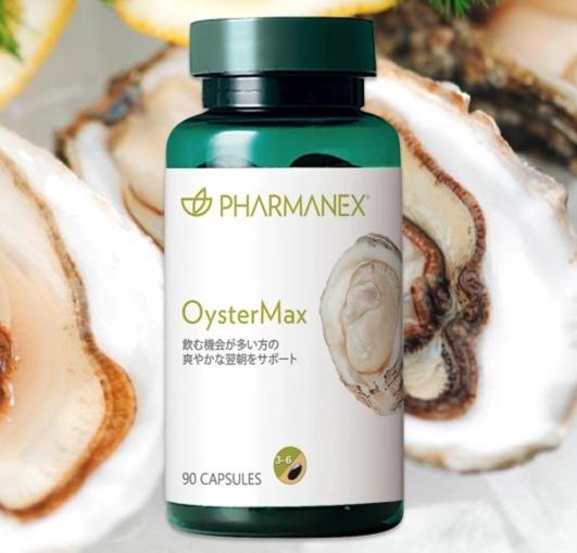 ニュースキン「オイスターマックス®」は、「海のミルク」とも呼ばれる栄養効果の高い牡蠣肉エキスが主原料