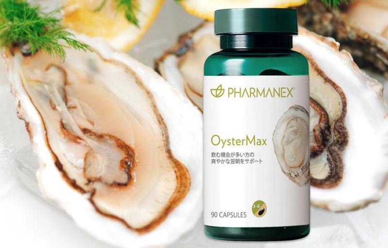 ニュースキンのサプリ「オイスターマックス®」は、「海のミルク」とも呼ばれる栄養価の高い牡蠣肉エキスが主原料