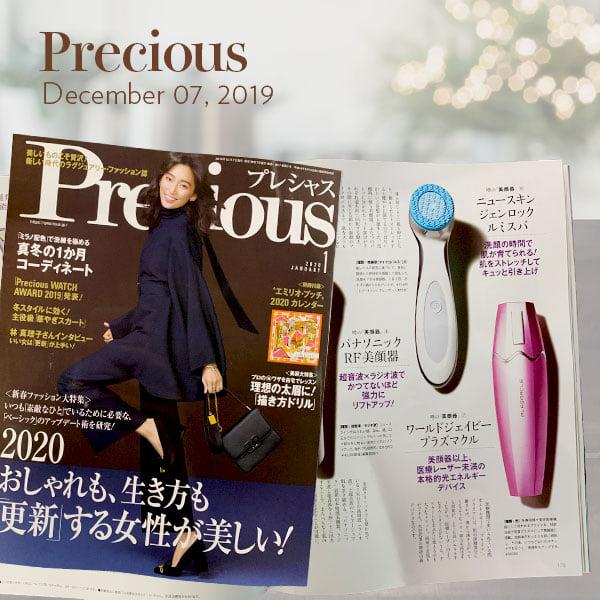 雑誌『Precious』でルミスパが紹介