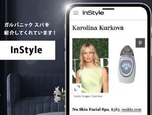 ageLOC ガルバニック スパを 有名モデルが米国ファッション誌『InStyle』で紹介