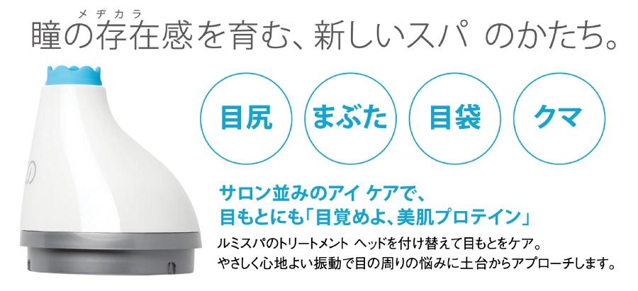 ニュースキン「ageLOC ルミスパ アクセント」は専用の目もと用美容液「ageLOC ルミスパ アイディアル アイズ」と一緒に使うことで、サロン並みのアイ ケアが可能です