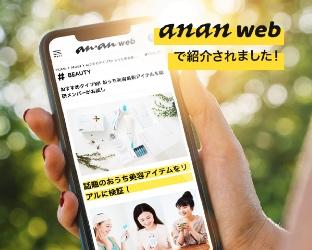 ニュースキン製品が「anan」Web版で紹介されました