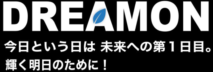 ニュースキン商品情報【ドリームオン】