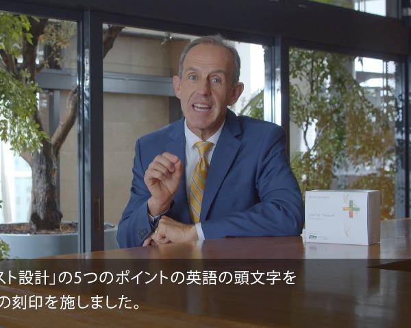 ニュースキンのマーク博士の「ライフパック ナノ プラス」の解説