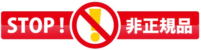 せっかくのニュースキン製品も非正規品にはリスクがあります。ニュースキンのサプリや化粧品は正規販売ルートからお求めください。