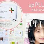 【雑誌『up PLUS』にライフパック ナノ プラスが紹介されました