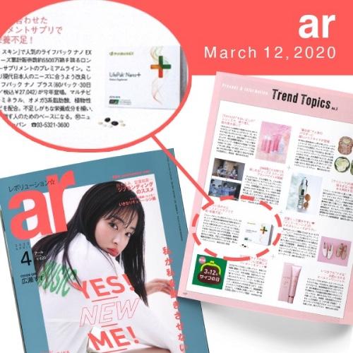 雑誌『ar』にライフパック ナノ プラスが紹介されました