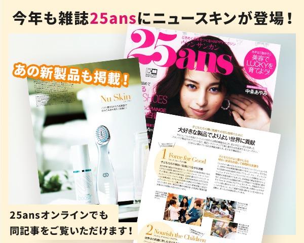 世界中で社会貢献活動を続けてきたニュースキンが人気女性誌「25ans(ヴァンサンカン)」で紹介されました。