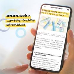 ニュースキンの新スキンケア シリーズが『anan web(アンアン ウェブ)』でレポート