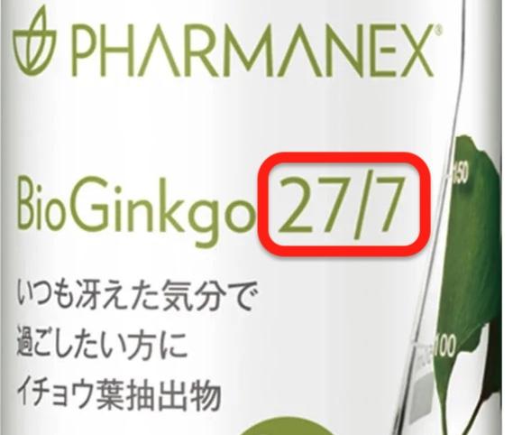 ニュースキン『バイオギンコ』の製品ラベルの「27/7」は、主原材料であるイチョウ葉抽出物の「ギンコフラボン配糖体」が27%、「テルペンラクトン」が7%であることを示しています