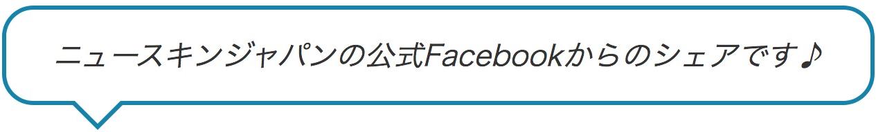 ニュースキンジャパンの公式Facebookからのシェアです