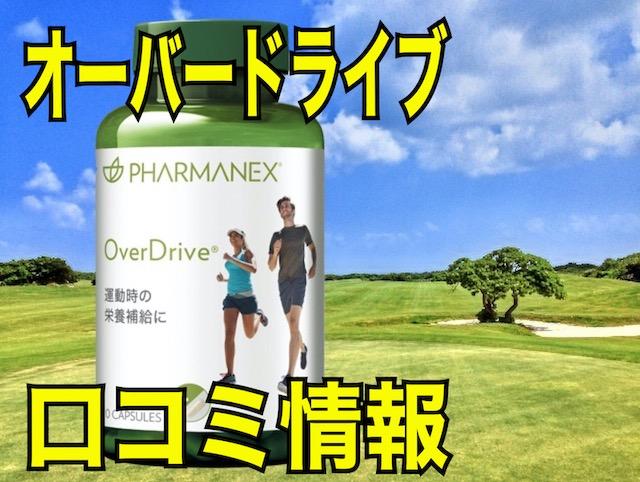 ニュースキンのサプリ「オーバードライブ」は運動時の栄養補給に、ビタミン、ミネラルのほか、植物性成分をバランスよく配合。