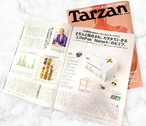 「ライフパック ナノ プラス」が人気雑誌ターザンで紹介されました